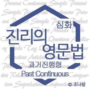 [진리의 영문법|심화]시제④ 과거진행형