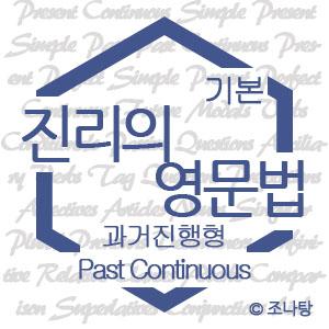 [진리의 영문법|기본]시제④ 과거진행형