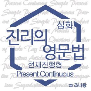 [진리의 영문법|심화]시제① 현재진행형