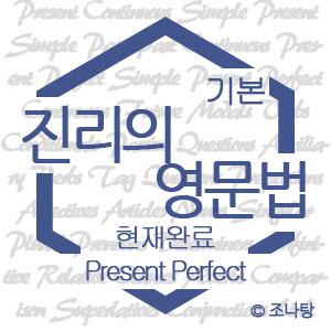 [진리의 영문법|기본] 시제⑤ 현재완료 Present Perfect