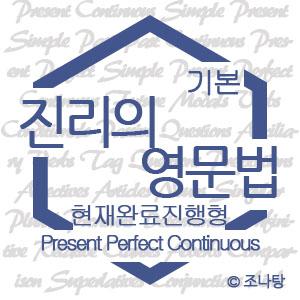 [진리의 영문법] 시제⑥ 현재완료진행형 Present Perfect Continuous