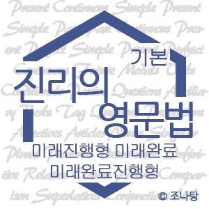[진리의 영문법] 미래표현② 미래진행형 vs 미래완료 vs 미래완료진행형