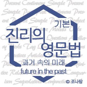 [진리의 영문법] 미래표현⑤ 과거 속의 미래(future in the past)