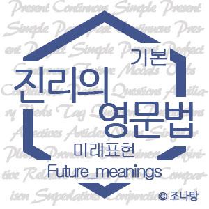 [진리의 영문법] 미래시제와 미래표현