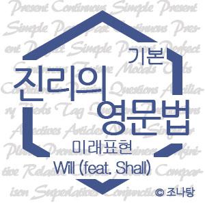 [진리의 영문법] 미래표현① will (feat. shall)
