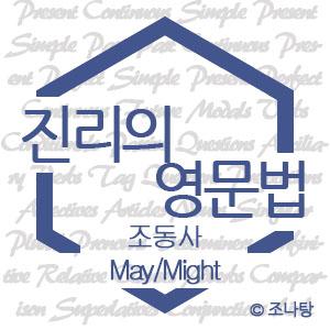 [진리의 영문법] 조동사 May와 Might