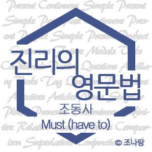[진리의 영문법] 조동사 must (feat. have to)