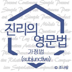 [진리의 영문법] 가정법(subjunctive mood) – 주장 요구 제안 명령 동사 + should