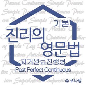 [진리의 영문법] 시제⑧ 과거완료진행형 Past Perfect Continuous