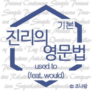 [진리의 영문법] 시제⑨ used to ~했지만 지금은 아니다 (feat. would)
