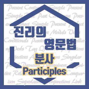 [진리의 영문법] 분사 Participles