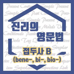 [진리의 영문법] 영어 단어 접두사 B (bene-, bi-, bio-)