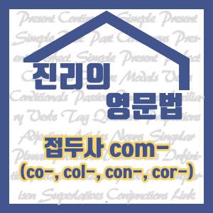 [진리의 영문법] com으로 시작하는 영어 단어 (접두사 com-, co-, col-, con-, cor-)