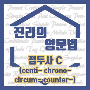 [진리의 영문법] 영어 단어 접두사 C (cardio- centi- chrono- circum- counter- contra- crypto-)