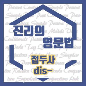 [진리의 영문법] dis로 시작하는 영어 단어 (접두사 dis-, dif-, di-)