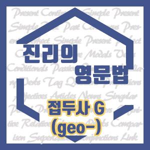 [진리의 영문법] geo로 시작하는 영어 단어 (접두사 geo-)
