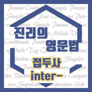 [진리의 영문법] inter로 시작하는 영어 단어(접두사 inter-)