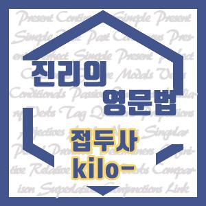 [진리의 영문법] kilo로 시작하는 영어 단어(접두사 kilo-)